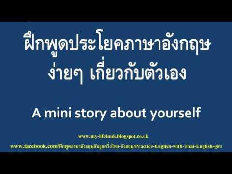 ฝึกพูดประโยคภาษาอังกฤษแนะนำตัวเอง introduce yourself