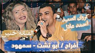 احمدعادل_وحنين _ابداع رائع أمام الجمهور _ افراح سمهود ابوتشت مع الموسيقار مهند السعيد💯