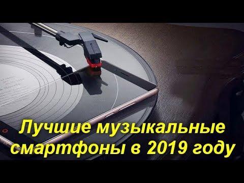 3 лучших музыкальных смартфона в 2019 году