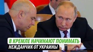 В Кремле начинают понимать. Нежданчик от Украины