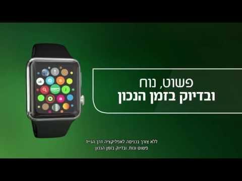 דיסקונט Watch – מצב חשבון דרך השעון – בנק דיסקונט