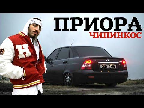 Смотреть клип Чипинкос - Приора