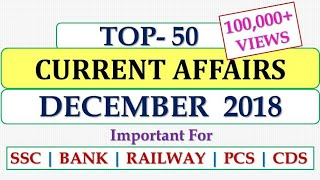 TOP 50 Current Affairs of December 2018 | SSC | BANKING | RAILWAY | Other competitive exams.