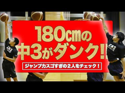 【180cmの中3がダンク!!】ジャンプ力スゴすぎの2人をチェック!
