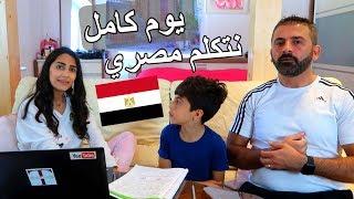 تحدي يوم كامل باللهجة المصرية !!