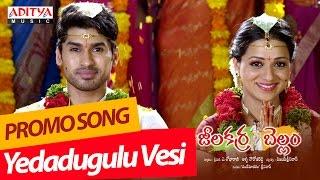 Yedadugulu Vesi  Promo Song II Jeelakarra Bellam II Vandemataram Srinivas