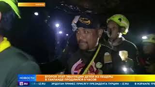И без Илона Маска: мир наблюдает за чудесным спасением детей из пещеры в Таиланде
