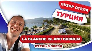 Обзор отеля Ля Бланш Исланд Бодрум. Новый обзор отеля Турции с ценами на отдых