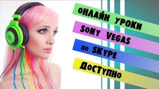 Я НЕ УМЕЮ МОНТИРОВАТЬ ВИДЕО! Онлайн уроки видеомонтажа Sony Vegas по Skype