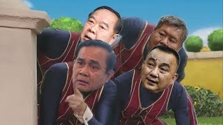 We are number 1 แต่ลุงตู่จะเป็นคนขับร้อง   We are number 1 but it's sing by Prayut