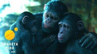 Війна за планету мавп - офіційний трейлер №2 (український)