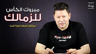 رضا عبدالعال  - مبروك الكأس للزمالك
