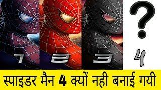 spiderman 4 movie क्यो नही बनाई गई