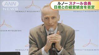 ルノー会長「合併計画ない」日産との経営統合を否定(20/05/28)