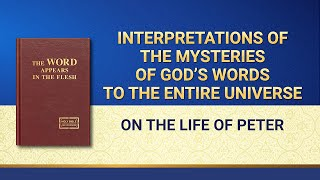 """""""Interpretations of the Mysteries of God's Words to the Entire Universe: On the Life of Peter"""""""