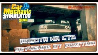 Car Mechanic Simulator 2015 [Работа на СТО Обучение от Pozitiva]