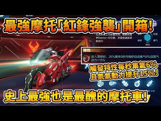 【小草Yue】全服最強M2摩托『紅鋒強襲』開箱!最強摩托顏值醜到讓你難以置信!【極速領域】