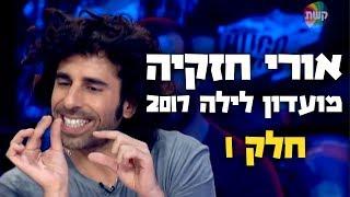 אורי חזקיה-מועדון לילה 2017- חלק 1