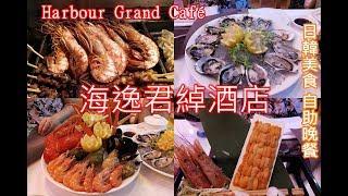 港島海逸君綽酒店 自助餐 日韓美食 自助晚餐 buffet Harbour Grand Café  Harbour Grand Hong Kong