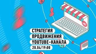 Стратегия продвижения YouTube-канала – тематический хэнгаут