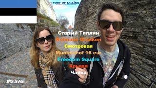 Привет, Таллин! Vana Tallinn, Kolmas Draakon, Munkenhof, Freedom Square & hungry seagull