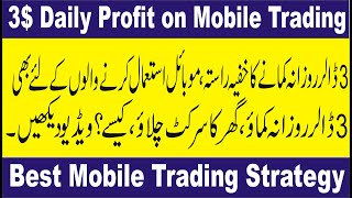 3$ Daily profit strategy on Mobile | Tani Forex scalping trading no loss trick in Urdu and Hindi