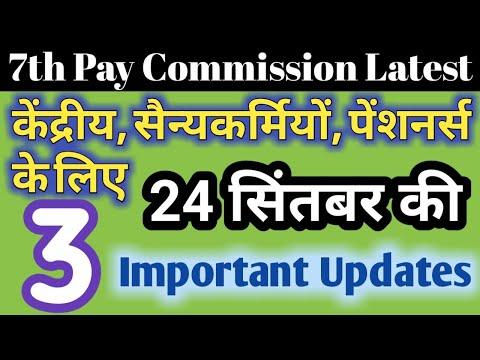 7th Pay Commission 21000 Salary, Bonus को लेकर आज की 3 बड़ी News सभी Govt Employees के लिए #7thpaynew