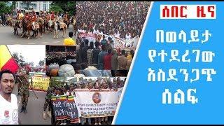 Ethiopia:ሰበር ዜና... በወላይታ የተደረገው አስደንጋጭ ሰልፍ/ wolayta
