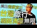 《台灣自由行》台灣自由行必知!? 台灣網路無限流量用到翻!? 台湾自由行《AnsonTV》 立刻訂閱  https://goo.gl/XvWDzz 如何成為全職Youtuber?!  https://goo.gl/...