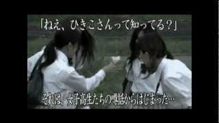 「ひきこさん」PV 見て読んで楽しむシナリオ付きホラーコンテンツ配信シ...