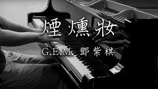 G.E.M 鄧紫棋 煙熏妝 Mascara - 鋼琴 SLS Piano Cover