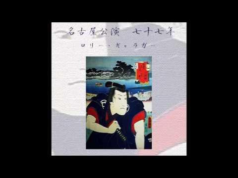Rory Gallagher - Aichi 1977