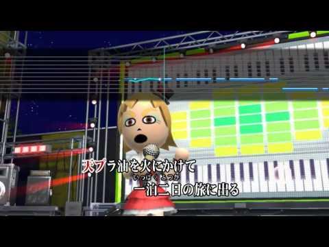 Wii カラオケ U - (カバー) ドリルキング社歌2001