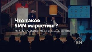 видео Что такое SMO? Что такое SMM?