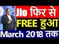 Jio New Plan Jio FREE Data Till March 2018 6GB & 12GB 🔥