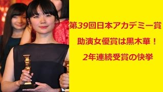 【第39回日本アカデミー賞】助演女優賞は黒木華!2年連続受賞の快挙か?...
