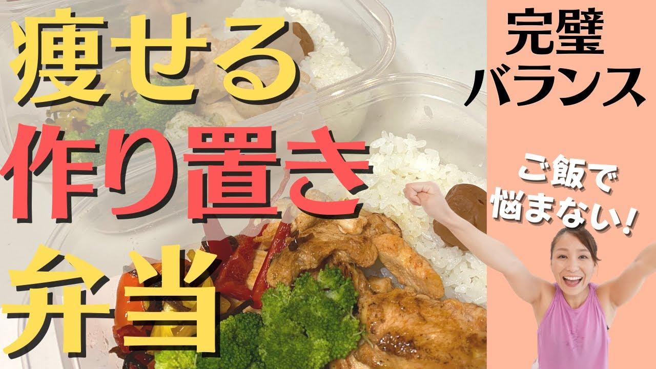 【ダイエット食堂】-27kgに成功した、高タンパク低脂質な簡単作り置き弁当の全て【ミールプレップ】