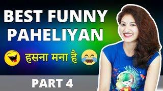 5 Best Funny Paheliyan | Part 4 | Paheliyan in Hindi with Answer | Hindi Paheli | Rapid Mind