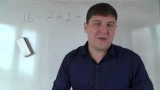 Математика 2 класс. 3 октября. Сложение и вычитание 2