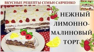 Нежный лимонно-малиновый торт!!!! Вкусно!! Рецепты Савченко Lemon Raspberry cake