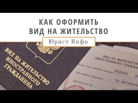 Как Получить Вид на Жительство? Документы на Вид на Жительство РФ
