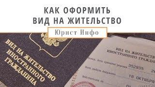 Як Отримати Посвідку на Проживання? Документи на дозвіл на Проживання РФ