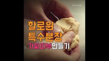 할로윈 특수분장 - 가짜피부 만들기