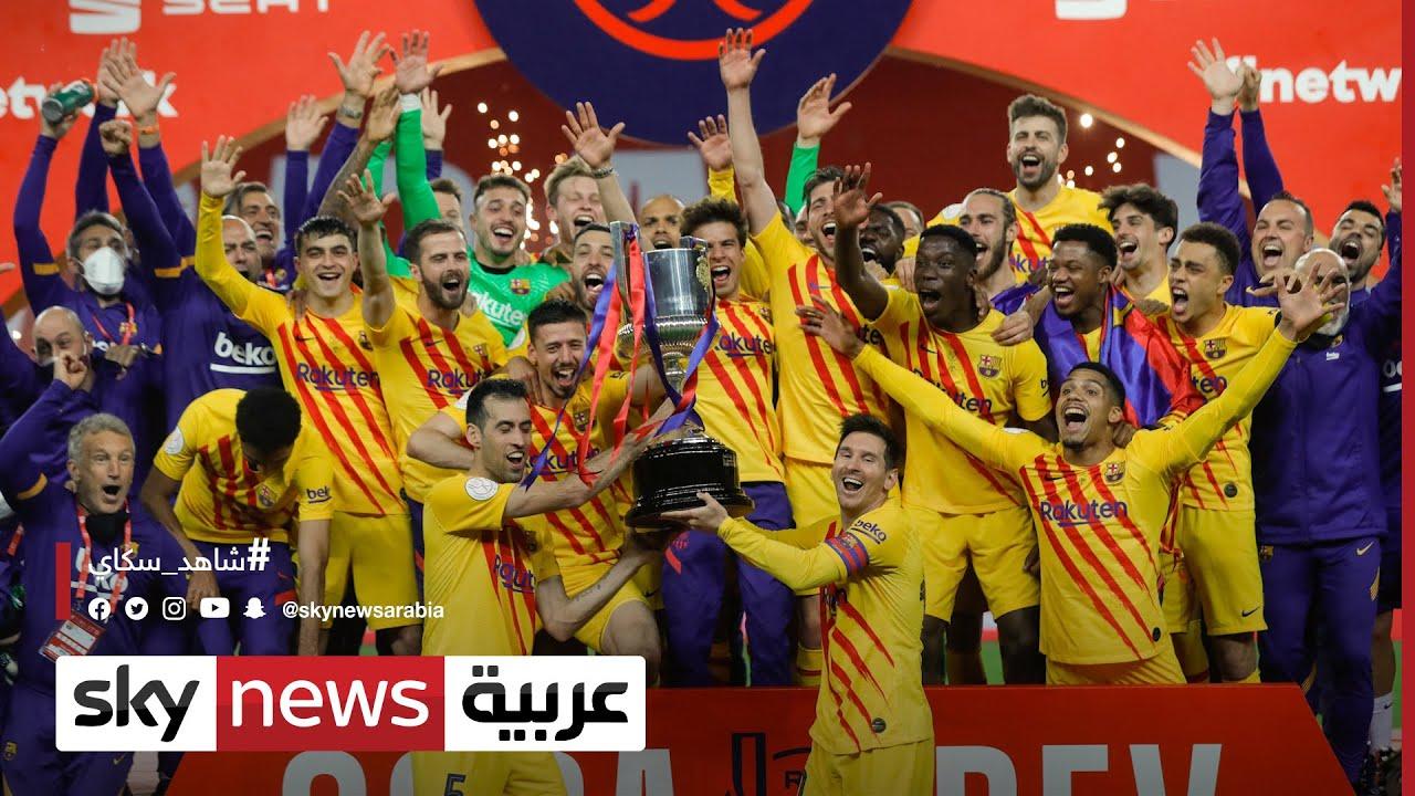 كأس إسبانيا.. برشلونة ينهي صيامه باللقب الـ 31 | #الرياضة  - نشر قبل 13 ساعة