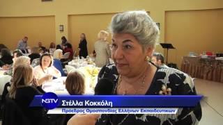 Σεμινάριο Ελλήνων Εκπαιδευτικών στο Χίκσβιλ