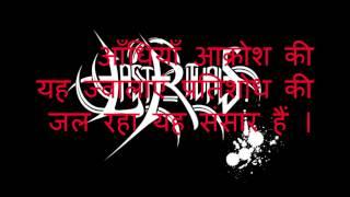 Last Rituals - Rakhtbhoomi (LYRICS)