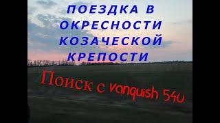 Лесной коп с VANQU SH 540