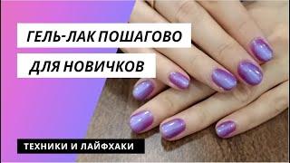 Как правильно красить ногти гель лаком Пошаговая инструкция с обьяснениями