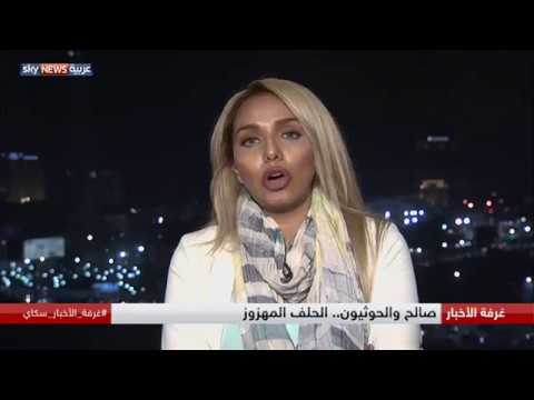 صالح والحوثيون.. الحلف المهزوز  - نشر قبل 19 دقيقة