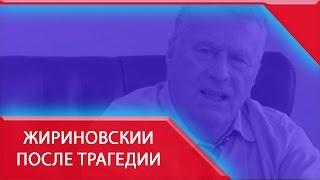 Жириновский после трагедии в Омске: Госдума гниет, пора строить новую!